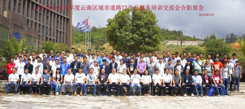 Yunnei Power helds round-country Offroad T3 Product Service Exchange Meeting